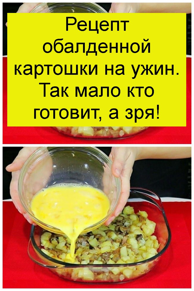 Рецепт обалденной картошки на ужин. Так мало кто готовит, а зря 4