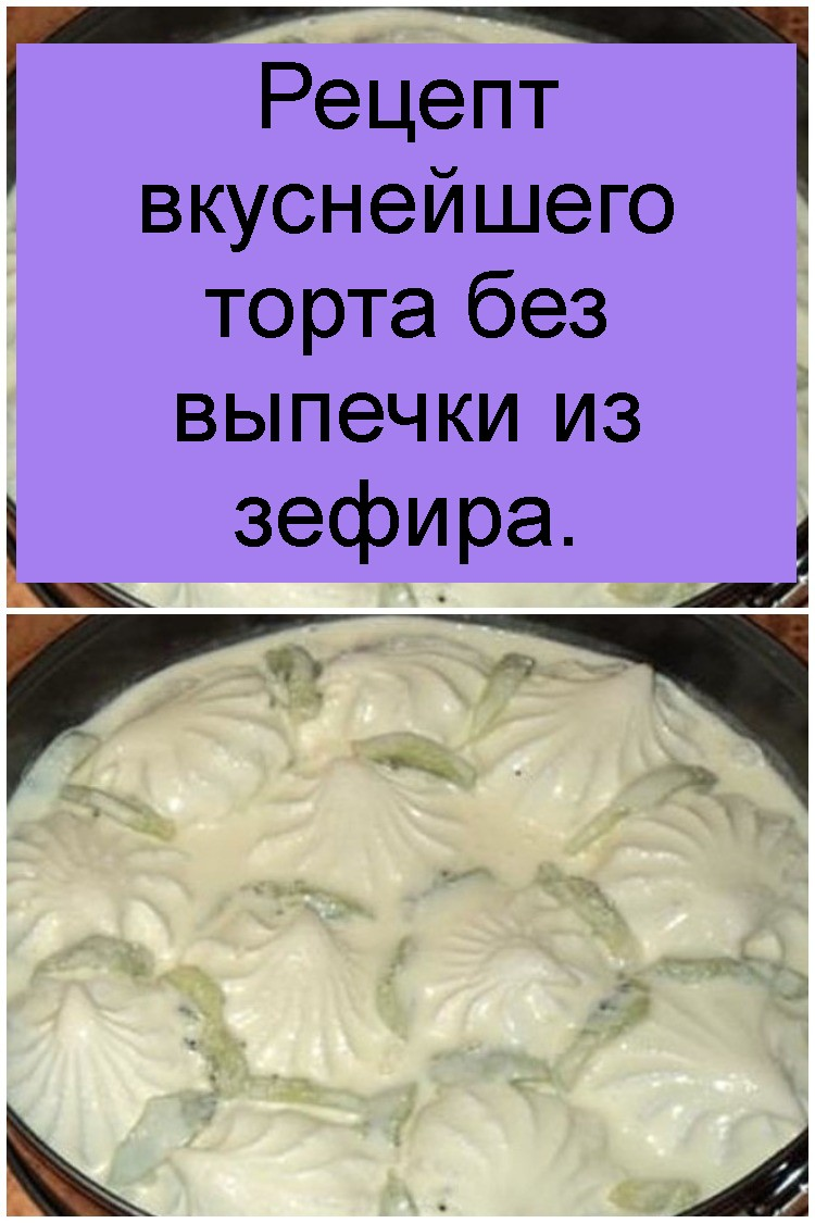 Рецепт вкуснейшего торта без выпечки из зефира 4