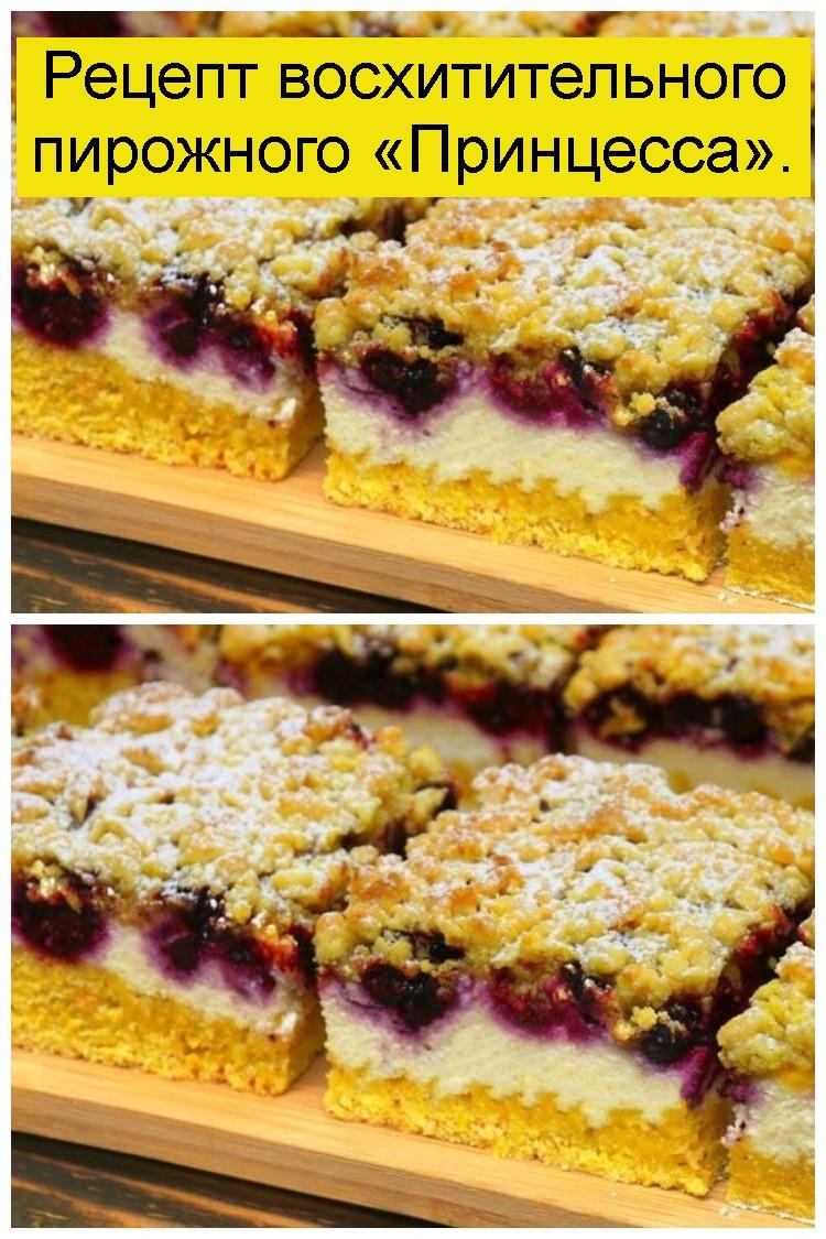 Рецепт восхитительного пирожного «Принцесса» 4