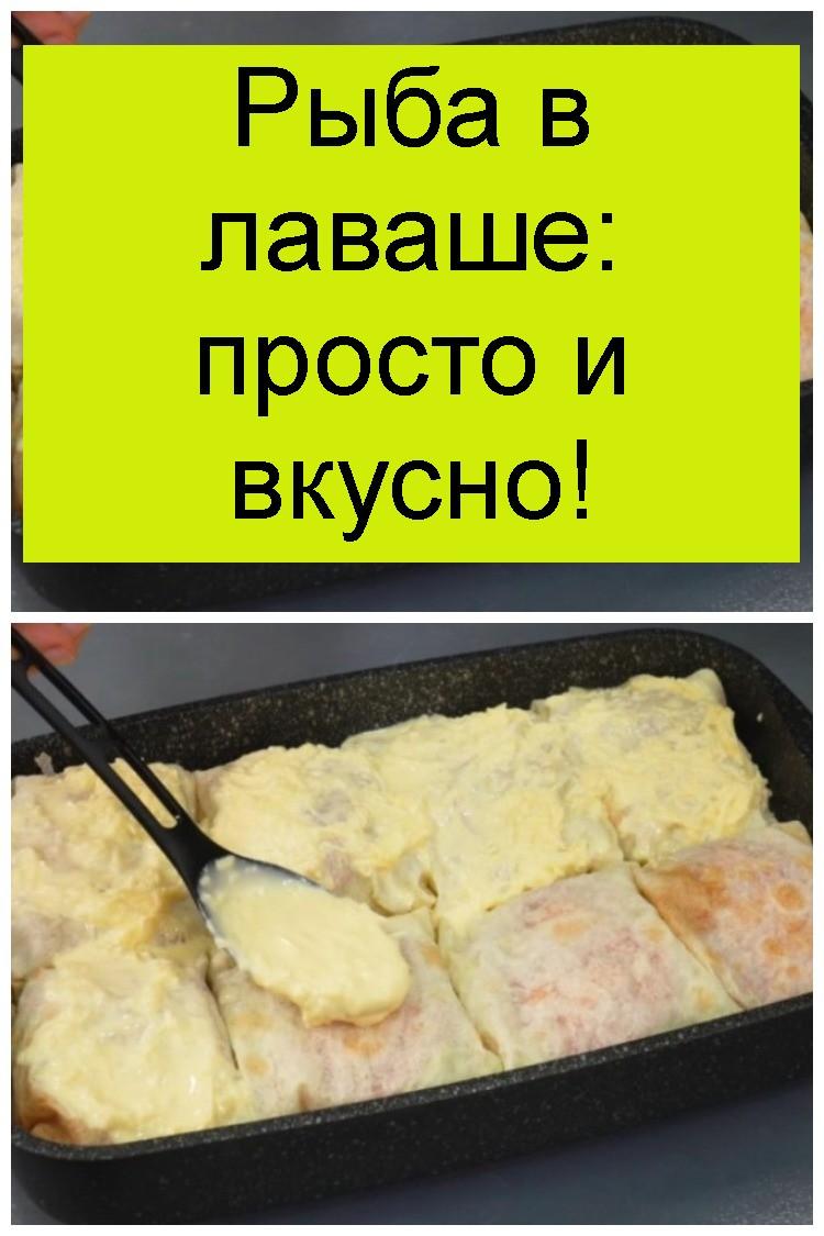 Рыба в лаваше: просто и вкусно 4