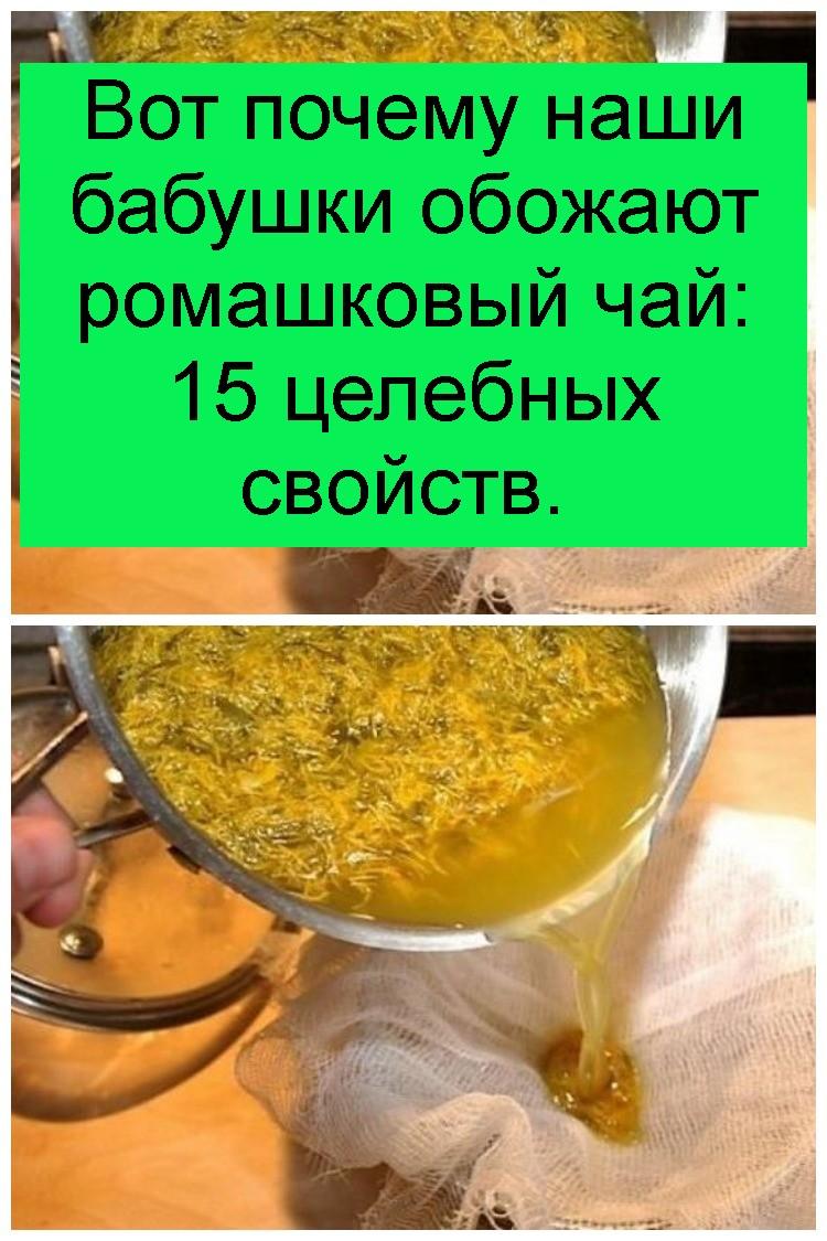 Вот почему наши бабушки обожают ромашковый чай: 15 целебных свойств 4