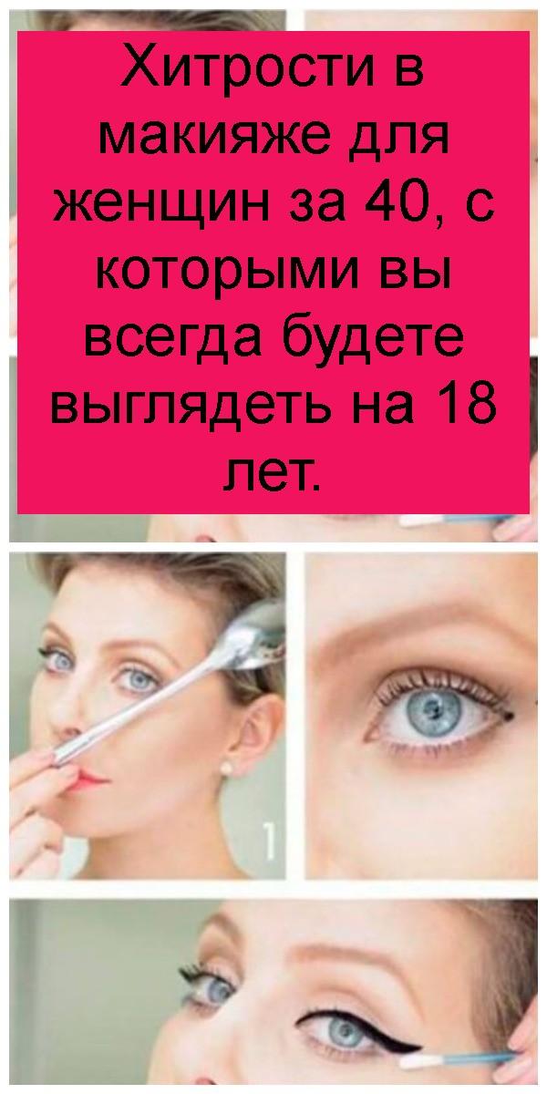 Хитрости в макияже для женщин за 40, с которыми вы всегда будете выглядеть на 18 лет 4