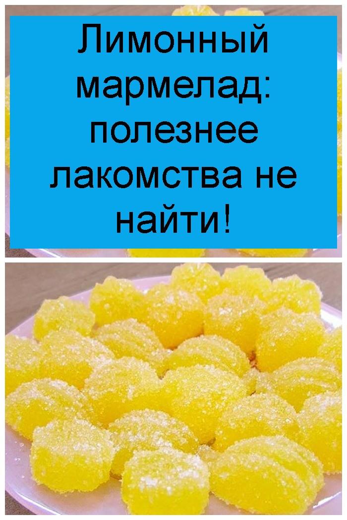 Лимонный мармелад: полезнее лакомства не найти 4