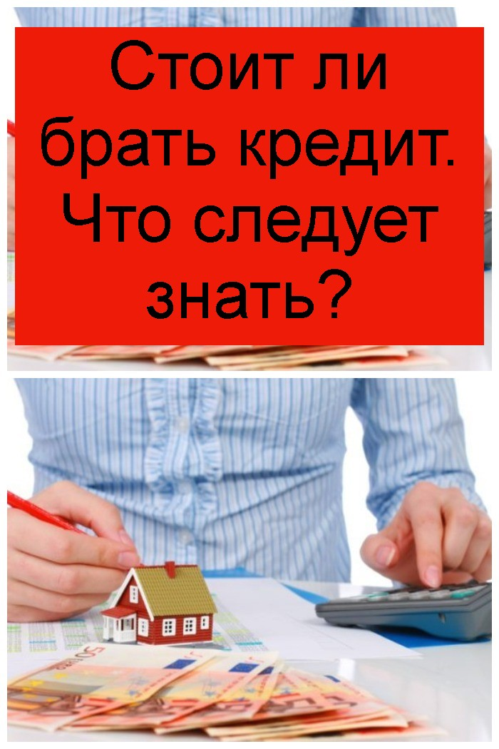 Стоит ли брать кредит. Что следует знать 4