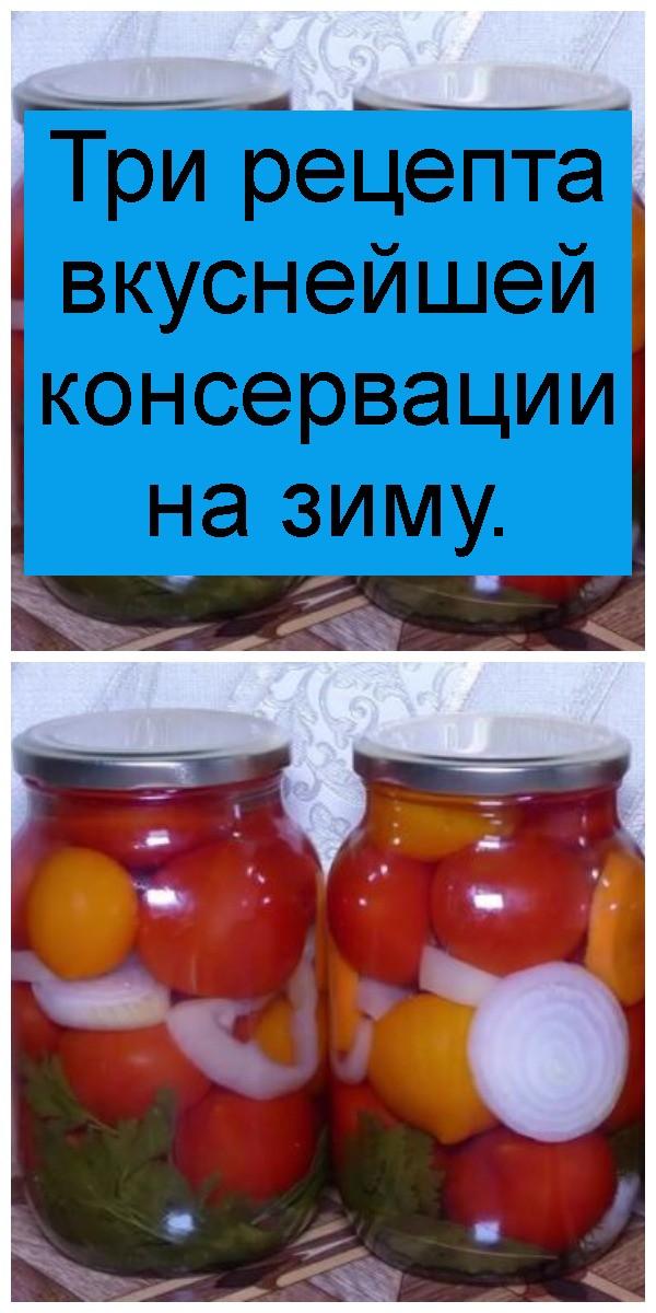 Три рецепта вкуснейшей консервации на зиму 4