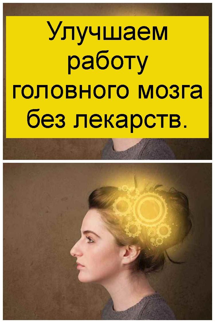 Улучшаем работу головного мозга без лекарств 4