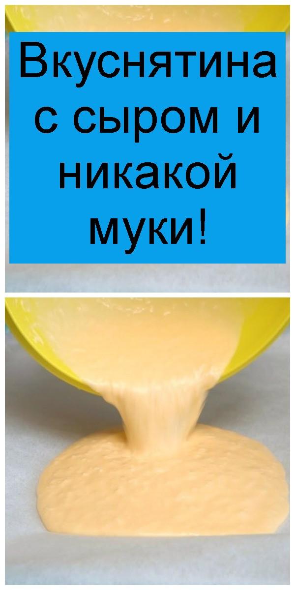 Вкуснятина с сыром и никакой муки 4