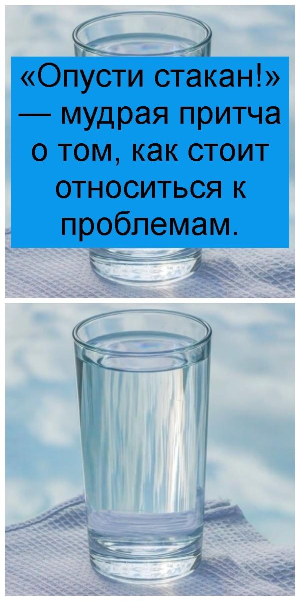 «Опусти стакан!» — мудрая притча о том, как стоит относиться к проблемам 4