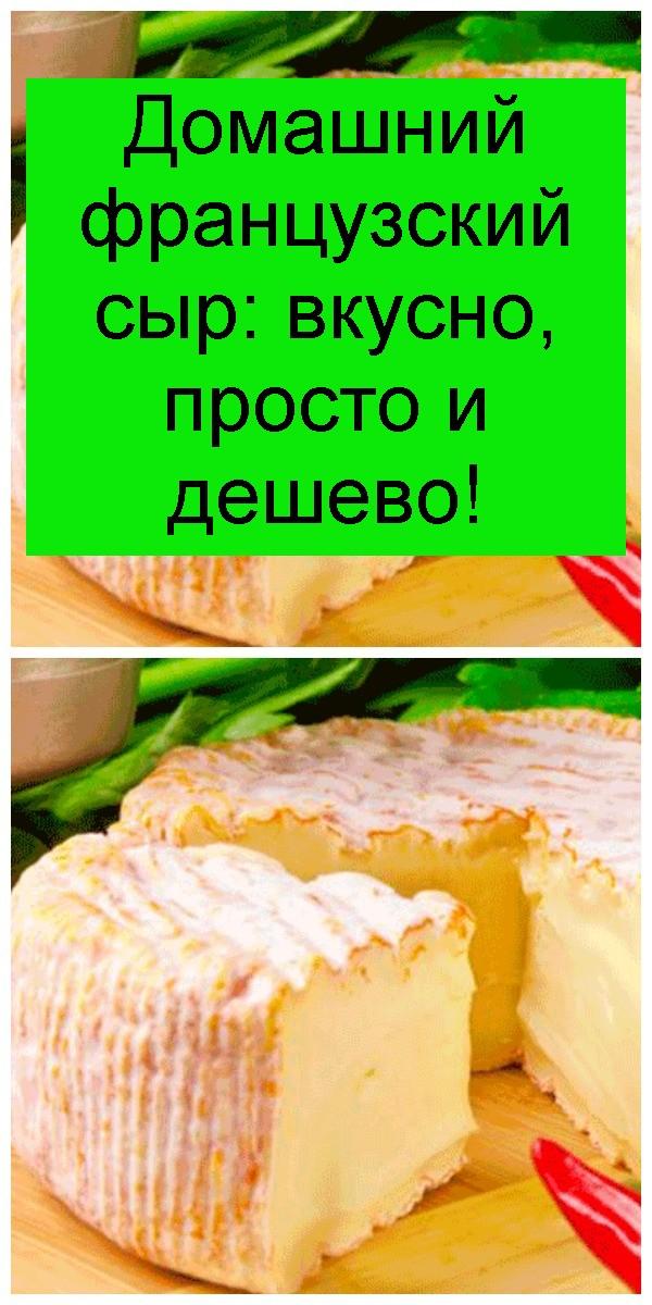 Домашний французский сыр: вкусно, просто и дешево 4