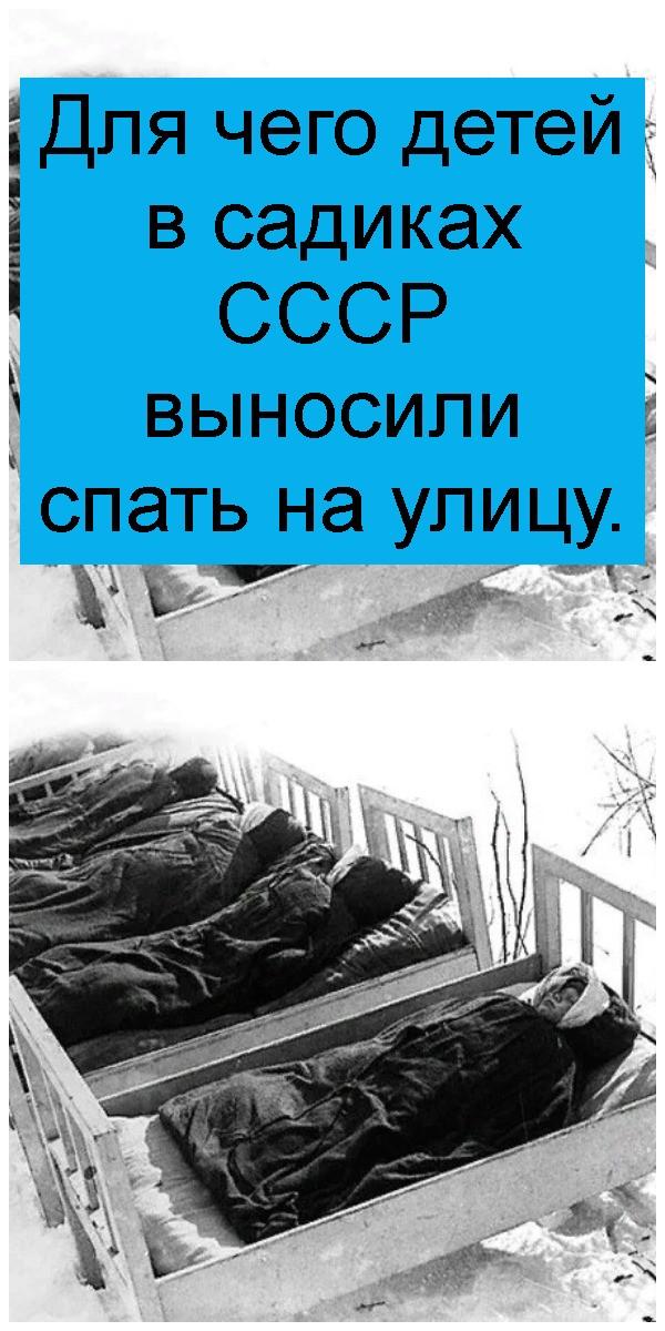 Для чего детей в садиках СССР выносили спать на улицу 4