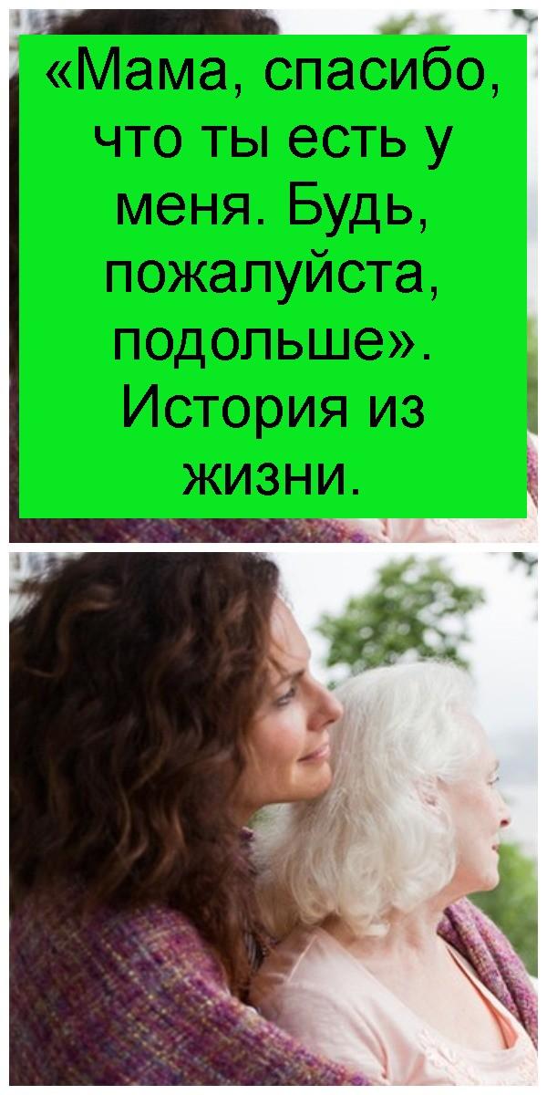 «Мама, спасибо, что ты есть у меня. Будь, пожалуйста, подольше». История из жизни 4